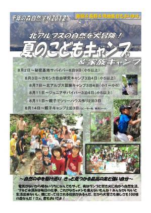 summercamp2012-1.jpg
