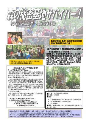 summercamp2012-5.jpg