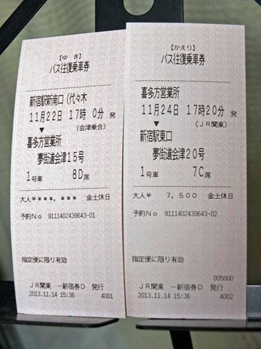 1高速バス乗車券1122