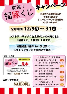 2013福豚くじ POP