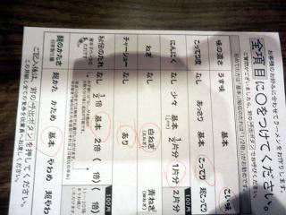 一蘭 (6)_R