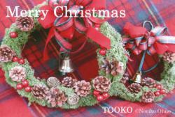 MerryChristmas繧ッ繝ェ繧ケ繝槭せ繝ェ繝シ繧ケ_convert_20131201192802
