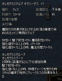 オレガグラス↓+7