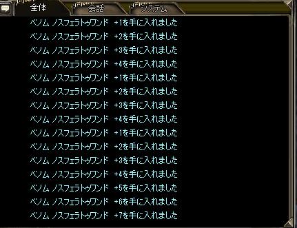 のすつえ+7