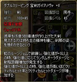 虹両手剣+8
