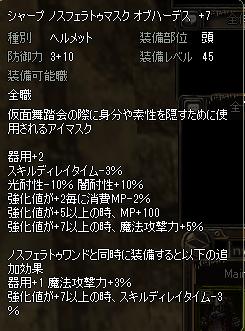 ノスマスク+7