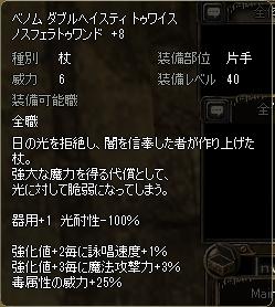 ノス杖毒+8
