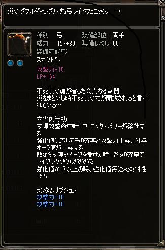 焔弓+7OP