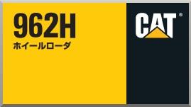 CATホイールローダ(962H)