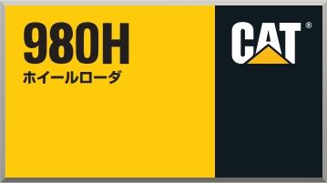 CATホイールローダ(980H)