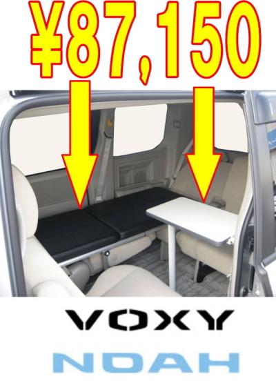 【VOXY】【NOAH】【トランポPRO】フラットベッド&テーブル3