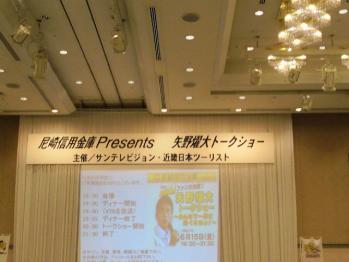 絵日記6・21矢野トークショー