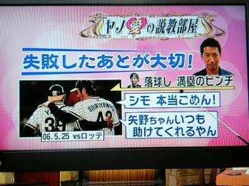 絵日記7・9ヤノスポ4