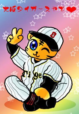 絵日記大阪タイガース虎