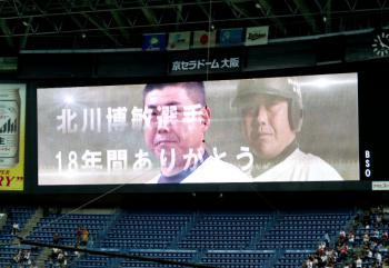 絵日記10・7オリ引退式3
