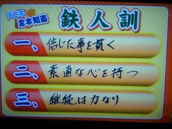 絵日記11・5サンスポ兄貴4