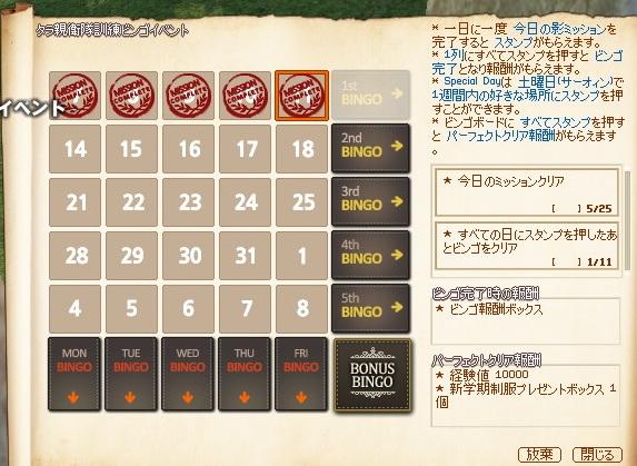 mabinogima6-18b.jpg