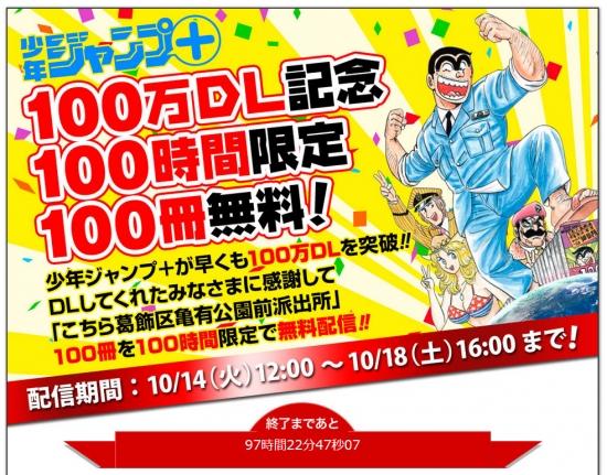 20141014_shonenjump_kochikame_muryou.jpg