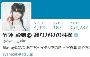 20141029_ayana.jpg