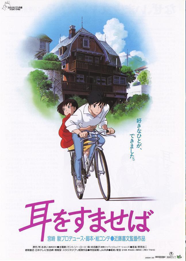 Anime Whisper of the Heart