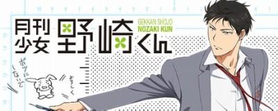 nozakikun_anime.jpg