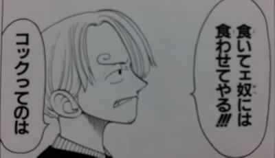 sanji_cock.jpg