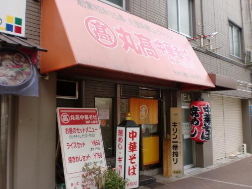 店(丸高中華そば)120425_convert_20120425184550