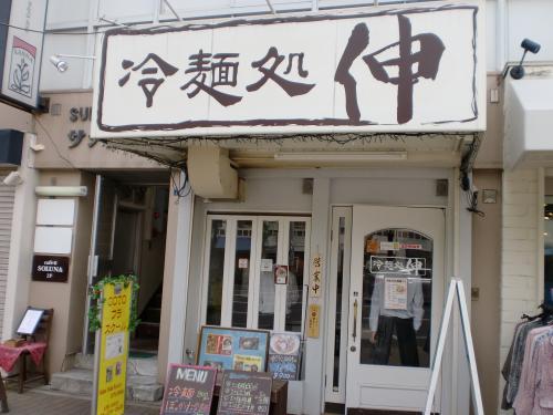 店(冷麺処+伸)120523_convert_20120523184149