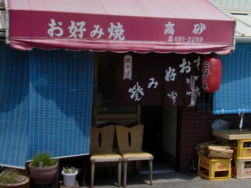 店(高砂)120607_convert_20120607181132