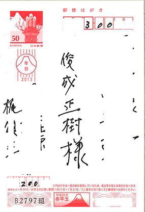 カジさん年賀状-2