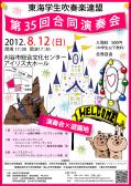 35th合演ポスター