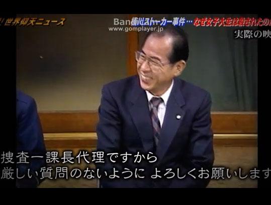 桶川女子大生ストーカー殺人事件. 出典blog,imgs,52.fc2.com
