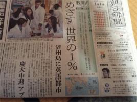元日の朝日新聞の一面wwwwwwwwwwwwwwwwwwwww