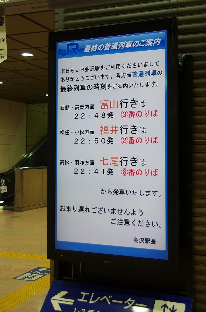 20130606kanazawast.jpg