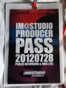 アイマスタジオの日10