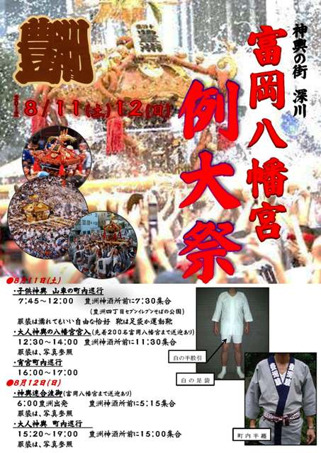 平成24年 大祭ポスター掲示用