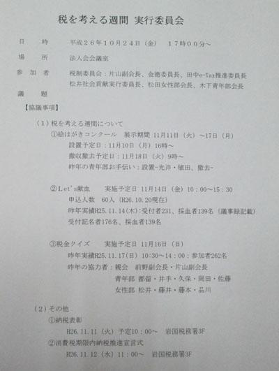 税考週間実行委員会2