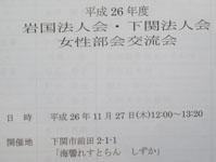 下関研修 交流会