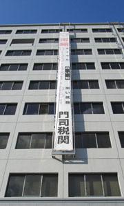 門司税関にて研修