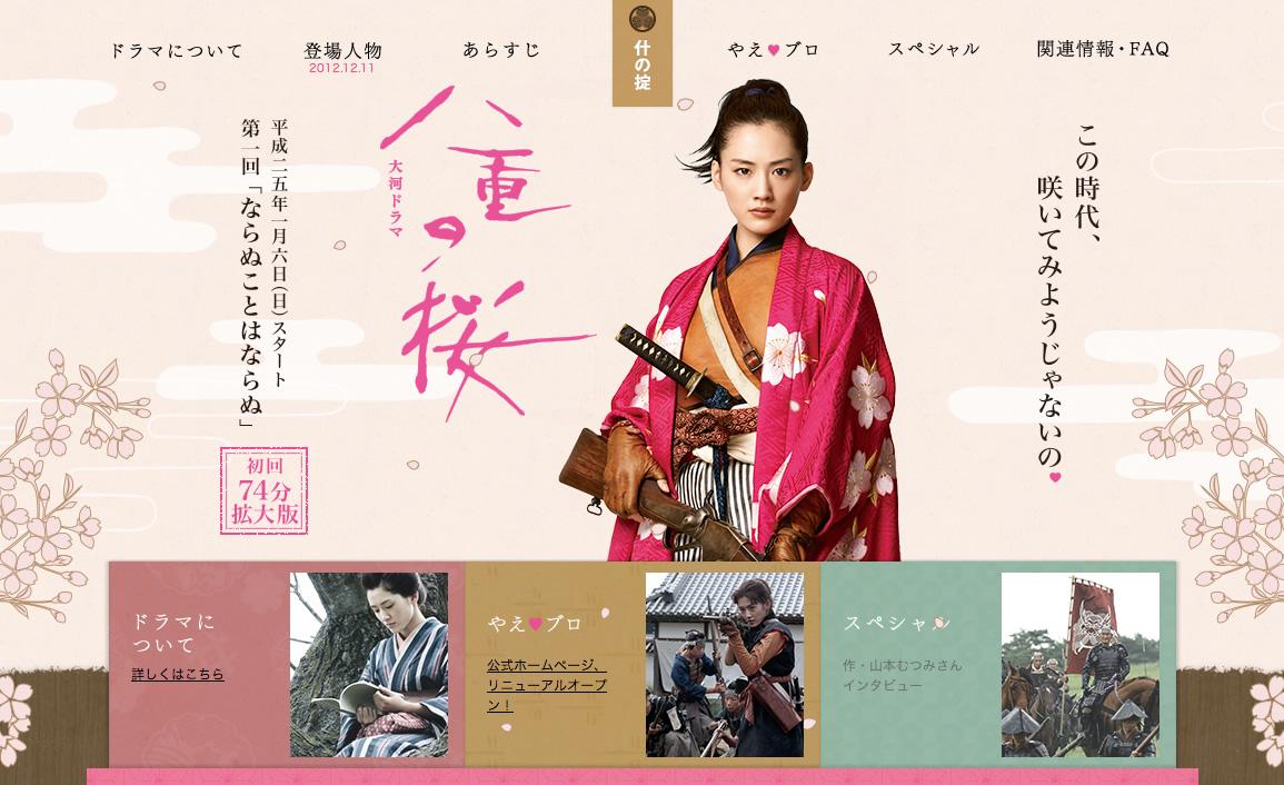 辻行灯 (つじあんどん) 八重の桜    NHK大河ドラマ