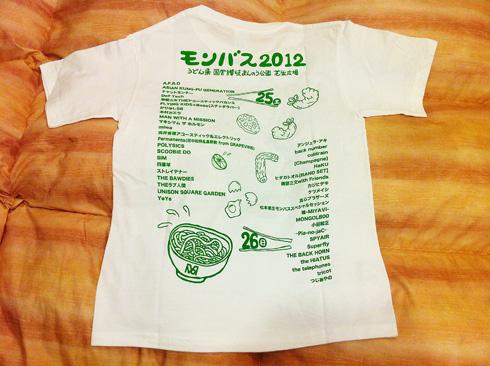 120830モンバス2012Tシャツ裏