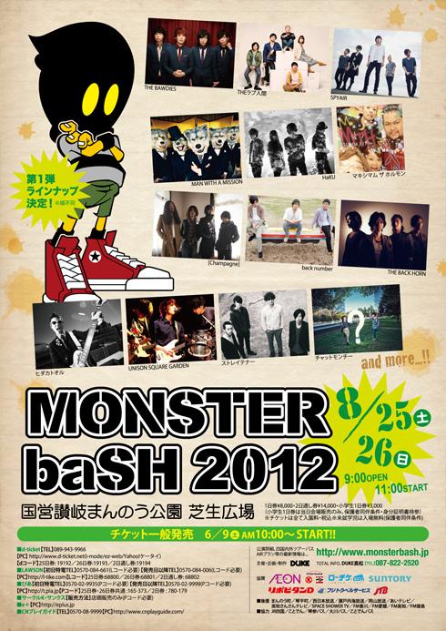 モンスターバッシュ2012_1a