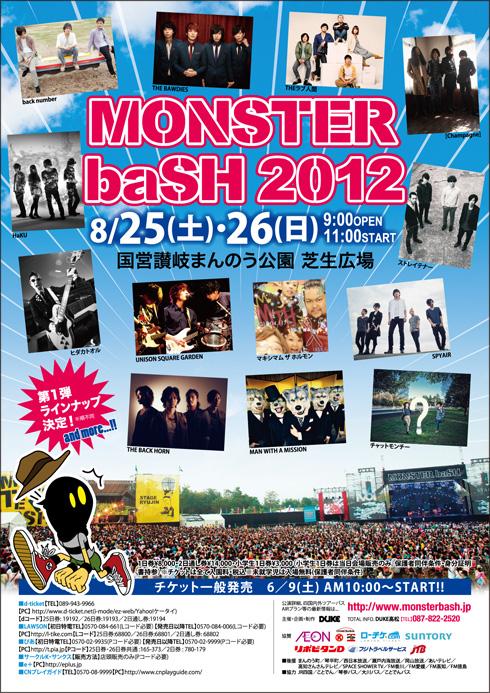 モンスターバッシュ2012_1b