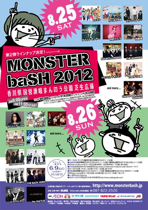 モンスターバッシュ2012_2b