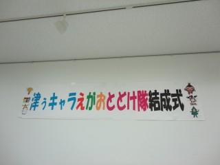 津ぅキャラえがおとどけ隊 横断幕