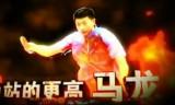 中国超級リーグ2013ベストプレー集1