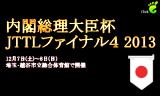 JTTLファイナル4・2013