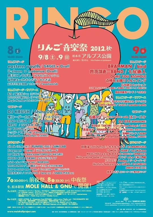 りんご音楽祭2012秋