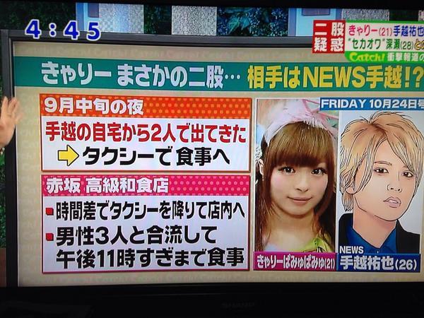 きゃりーぱみゅぱみゅが『NEWS』手越祐也と衝撃の二股密会?9
