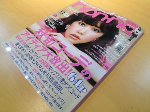 「はじめまして、知英です!」…元KARAジヨン(知英)、ファッション誌「non-no」の新レギュラーモデルに、2014年12月号から2